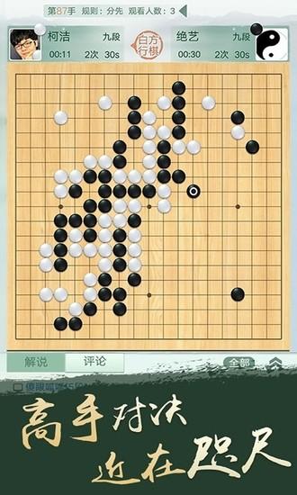 腾讯围棋手游官方版下载