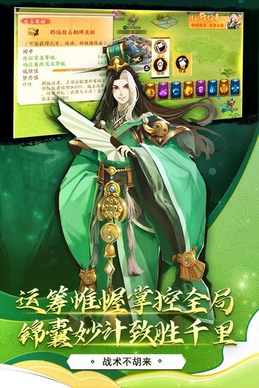 胡莱三国3官方正版