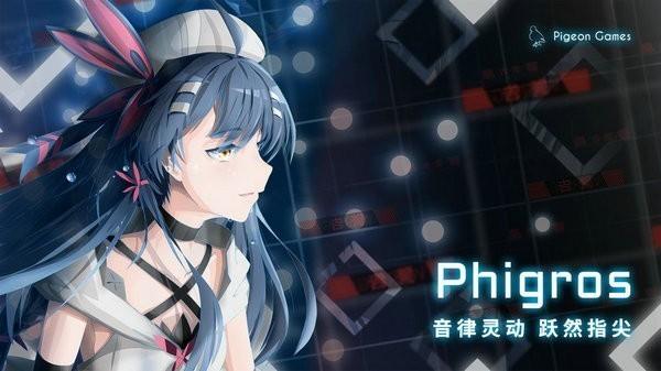 phigros下载最新版2021