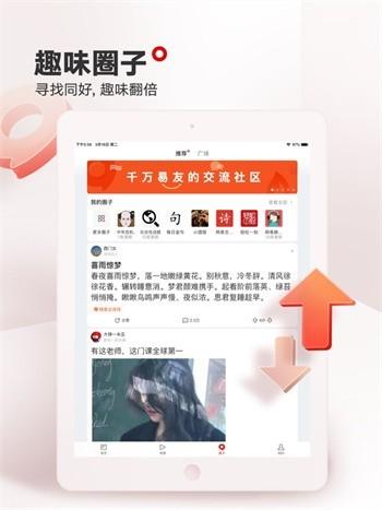 网易新闻app官方手机版下载