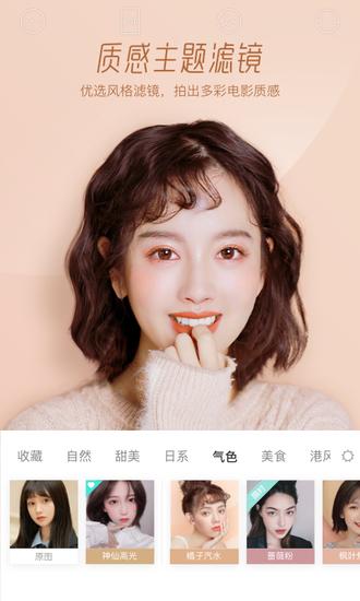 faceu激萌安卓版最新版