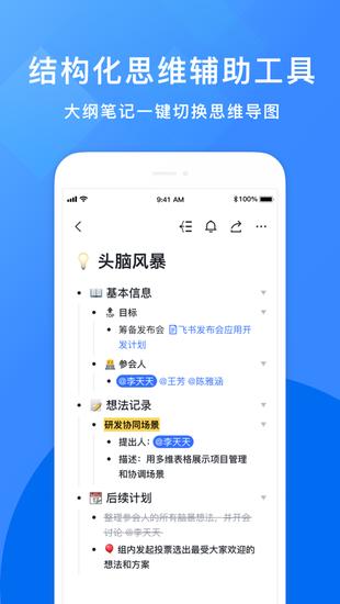 飞书app官网下载安装