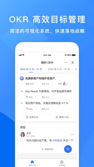 飞书app官网版