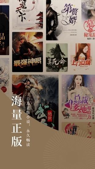 番茄小说安卓版下载