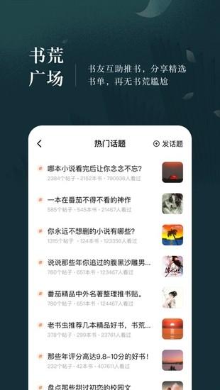 番茄小说安卓版官方下载