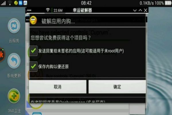 obb下载手机版