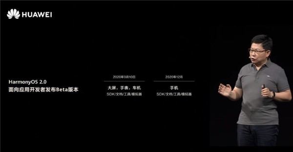 华为鸿蒙系统官方pc版下载