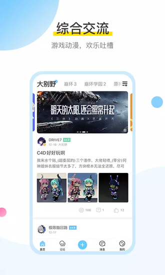 米游社最新版下载