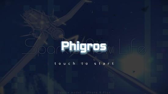 phigros免费版