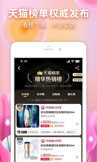 淘宝app下载