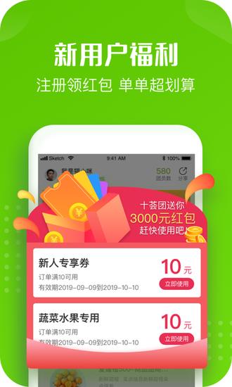 十荟团app官网最新版
