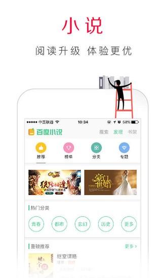 百度浏览器官网版app