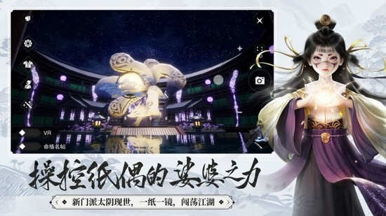 一梦江湖手游网易版