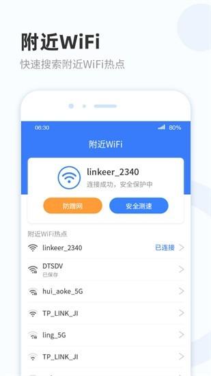 WiFi热点宝最新版安卓