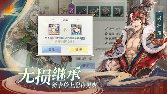 三国志幻想大陆破解版无限元宝下载