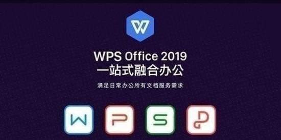WPS Office个人版v13.12