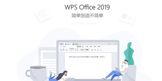 WPS Office下载安装
