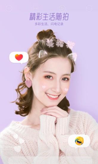 faceu激萌安卓版官方最新下载