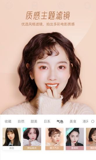 faceu激萌安卓官方版