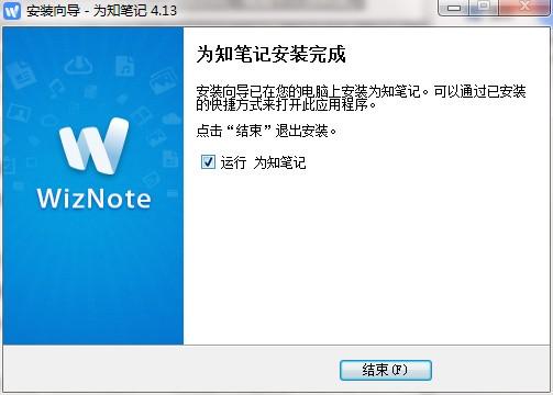 为知笔记v4.13.26.0下载
