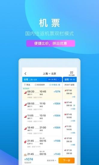 携程旅行手机客户端下载