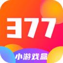377游戏盒子破解版