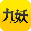 九妖游戏平台下载