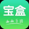 西西手游宝盒app下载