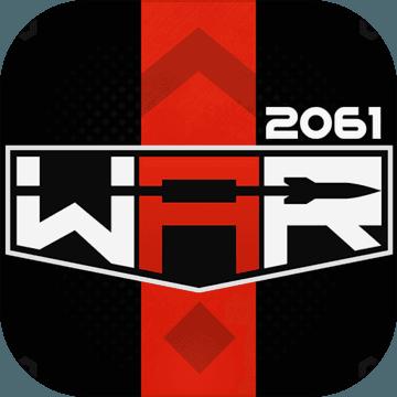 战争2061官网最新版