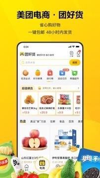 美团下载app下载