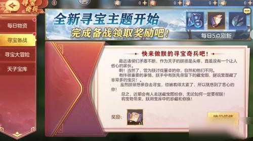 三国志幻想大陆寻宝活动怎么玩 三国志幻想大陆寻宝活动玩法介绍