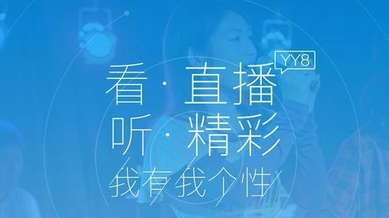 yy语音官网电脑版