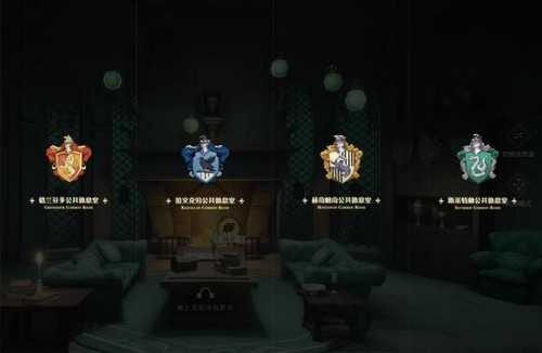 哈利波特魔法觉醒新手选什么学院 哈利波特魔法觉醒学院选择推荐