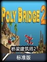 桥梁建筑师2下载中文版