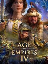 帝国时代4下载中文版