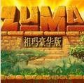 祖玛游戏下载免费下载
