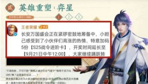 王者荣耀s25赛季延迟要几号更新 王者荣耀s25更新时间介绍