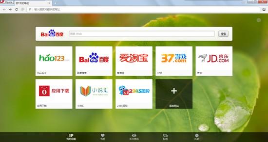 Opera浏览器官方最新版下载