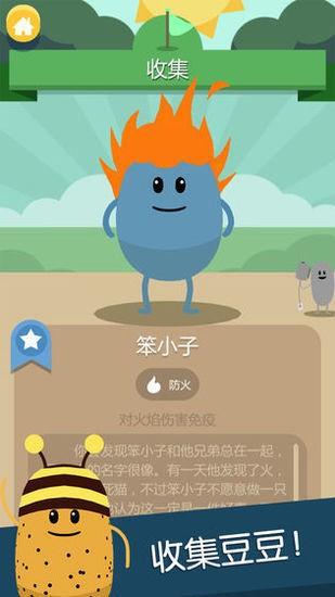 蠢蠢的死法3中文手游免费下载V1.04