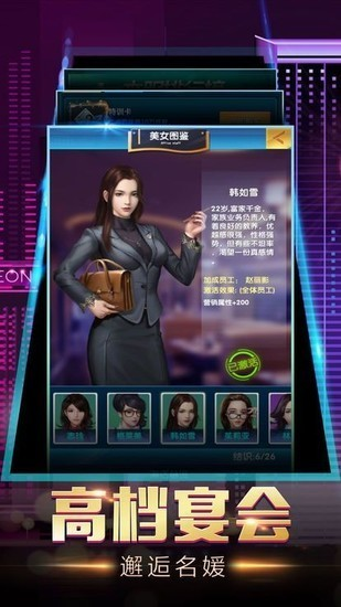 商业合伙人中文安卓版最新下载V2.0