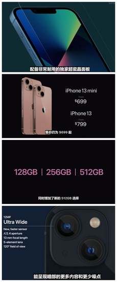 iPhone13配置怎么样 iPhone13配置介绍