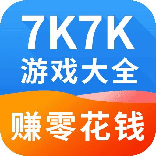 7k7k游戏盒官方免费下载安装软件 v3.2.1