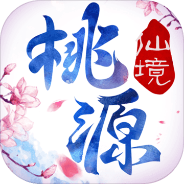 桃源仙境手游官网