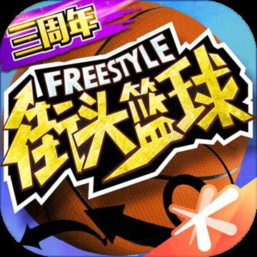 街头篮球单机版游戏 v3.1.1.6