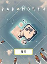 BadNorth中文版