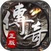 逆世战神传奇官网 v1.1.9