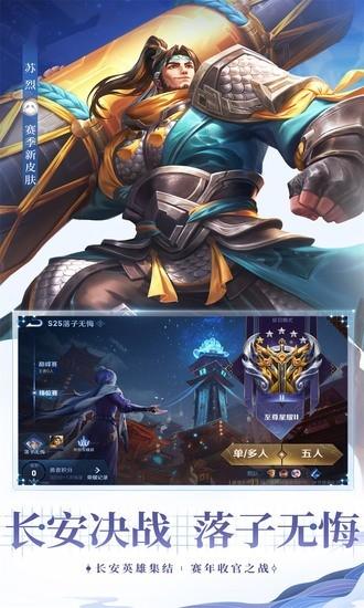 王者荣耀官方最新版