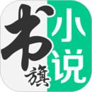 书旗小说官方最新版