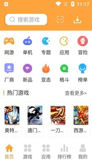 酷熊游戏盒v1.0.2手机版