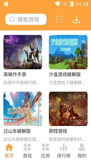 酷熊游戏盒v1.0.2手机版下载